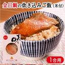 【 送料無料 】 金目鯛の炊き込みごはん 1合用 炊き込みご飯の素 きんめ キンメダイ 炊き込みご飯 1合 米付 三角屋水産