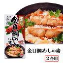 ごはんの素 炙り金目鯛めしの素 お米2合用 3〜4人前 金目鯛 炊き込みご飯 三角屋水産