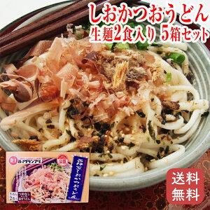 うどん しおかつおうどん(生麺)2食入り 5箱セット