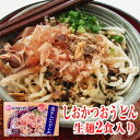 しおかつおうどん(生麺)2食入り 三角屋水産