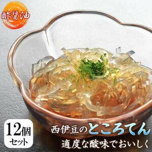 【 送料無料 】 西伊豆のところてん ( 酢醤油 ) 150g 12個セット タレ付 三角屋水産