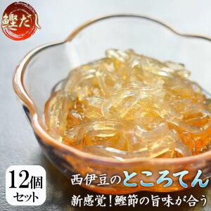 【 送料無料 】 西伊豆のところてん ( 鰹だし ) 150g 12個セット タレ付 三角屋水産