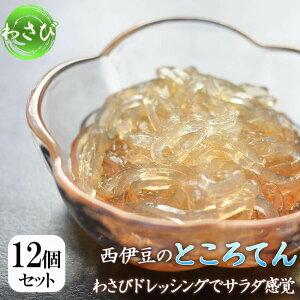 【 送料無料 】 西伊豆のところてん ( わさび ) 150g 12個セット タレ付 三角屋水産