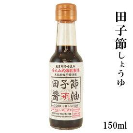醤油 田子節醤油 150ml 厳選素材 西伊豆 カネサ鰹節商店