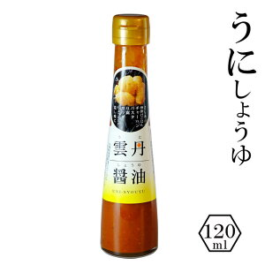 醤油 雲丹醤油 120ml ウニ 三角屋水産