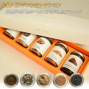 多具里(たぐり) 西伊豆ギフトセレクション 5種セット 調味料セット 三角屋水産