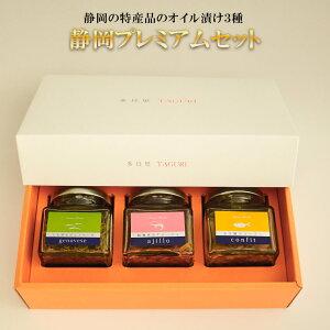 多具里(たぐり) 静岡プレミアム3本セット しらす 金目鯛 桜海老 三角屋水産