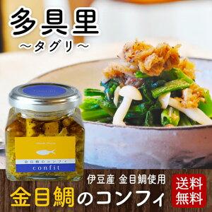 多具里(たぐり) 金目鯛のコンフィ 120g 金目鯛 三角屋水産