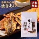 【 送料無料 】焼きあじ 40g 手焼きの味 アジ 小あじ 珍味 ギフト プレゼント 三角屋水産