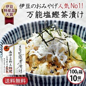 【送料無料】 お茶漬け 万能塩鰹茶漬け (箱) 100g 10箱セット ふりかけ おにぎり