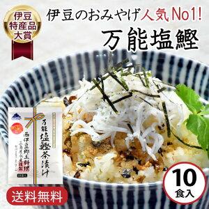 【送料無料】 お茶漬け 万能塩鰹茶漬け 10食入 3g×10袋 ふりかけ おにぎり