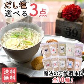【 送料無料 】 10種から選べる3種のだし塩セット 真鯛 塩鰹 桜えび あご のどぐろ しじみ 牡蠣 昆布