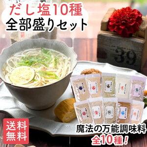 【 送料無料 】 だし塩10種全部盛りセット | 塩 だし塩 出汁塩 万能 簡単 便利 人気 出汁 調味料 三角屋水産 アウトドア