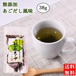 【 送料無料 】 和風わかめスープ あごだし風味 38g 和風スープ 国産原料 日本製 国産 化学調味料無添加 三角屋水産