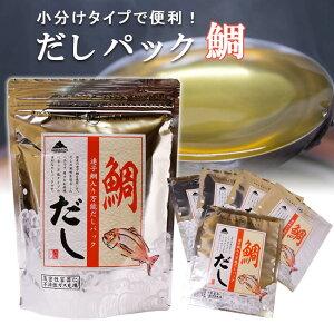 和風だし 連子鯛入り万能だしパック 40g(8g×5袋) 国内産連子鯛使用 出汁 鍋 おでん スープ 小分け 使い切り 三角屋水産
