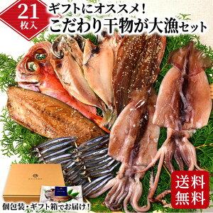 【 送料無料 】 こだわり干物が大漁セット | 干物セット えぼ鯛 金目鯛 いかの一夜干し さば さんま かます 真あじ 冷凍 お取り寄せ 静岡 伊豆 西伊豆 ギフト プレゼント 三角屋水産