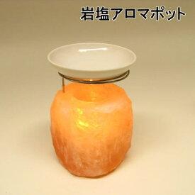岩塩アロマポット【アロマバーナー】ヒマラヤ岩塩・受け皿(上皿)・キャンドル付