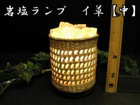 イ草バスケット 岩塩ランプ 【 ソルトランプ 】 中サイズ(ヒマラヤ岩塩クリスタルホワイト岩塩)