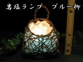 岩塩ランプ 【 ソルトランプ 】柳ブルー (ヒマラヤ岩塩クリスタルホワイト岩塩)