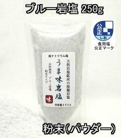 ブルー岩塩 食用 岩塩 粉末 (パウダー)250g 【食用岩塩】ブルーソルト 食用塩公正マーク付【マイクロプラスチックとは無縁の岩塩】