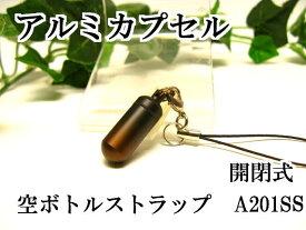 アルミカプセルSSミニ【ストラップ】防水仕様A201SS ストラップ用紐付
