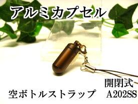 アルミカプセルSSミニ【ストラップ】防水仕様A202SS ストラップ用紐付
