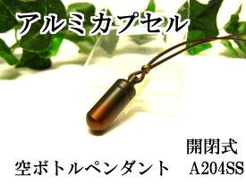 アルミカプセルSSミニ【ペンダント】防水仕様A204SS 革ひも65cm付ネックレス