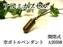 アルミカプセルSSミニ【ペンダント】防水仕様A205SS 革ひも65cm付ネックレス