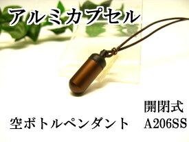 アルミカプセルSSミニ【ペンダント】防水仕様A206SS 革ひも65cm付ネックレス