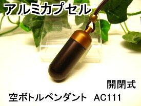 アルミカプセルM【ピルケース】メモリアルペンダント【超軽量カプセル】防水仕様AC111M 革ひも65cm付ネックレス