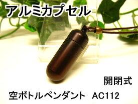 アルミカプセルM【ピルケース】メモリアルペンダント【超軽量カプセル】防水仕様AC112M 革ひも65cm付ネックレス