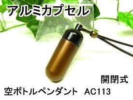 アルミカプセルM【ピルケース】メモリアルペンダント【超軽量カプセル】防水仕様AC113M 革ひも65cm付ネックレス