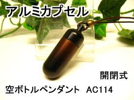 アルミカプセルM【ピルケース】メモリアルペンダント【超軽量カプセル】防水仕様AC114M 革ひも65cm付ネックレス