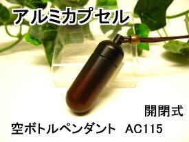 アルミカプセルM【ピルケース】メモリアルペンダント【超軽量カプセル】防水仕様AC115M 革ひも65cm付ネックレス
