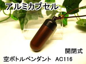 アルミカプセルM【ピルケース】メモリアルペンダント【超軽量カプセル】防水仕様AC116M 革ひも65cm付ネックレス
