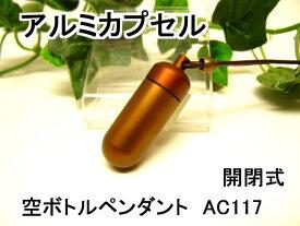 アルミカプセルM【ピルケース】メモリアルペンダント【超軽量カプセル】防水仕様AC117M 革ひも65cm付ネックレス