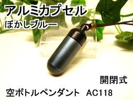 アルミカプセルM【ピルケース】メモリアルペンダント【超軽量カプセル】防水仕様AC118M【ぼかしブルーグレー】 革ひも65cm付ネックレス
