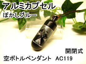 アルミカプセルM【ピルケース】メモリアルペンダント【超軽量カプセル】防水仕様AC119M【レトロ調ぼかしブルーグレー】【猫】革ひも65cm付ネックレス