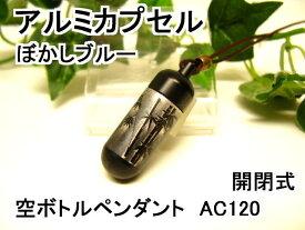 アルミカプセルM【ピルケース】メモリアルペンダント【超軽量カプセル】防水仕様AC120M【ぼかしブルーグレー】【竹】革ひも65cm付ネックレス