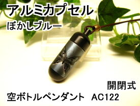 アルミカプセルM【ピルケース】メモリアルペンダント【超軽量カプセル】防水仕様AC122M【ぼかしブルーグレー】【蝶】革ひも65cm付ネックレス