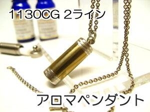 アロマペンダント 【ステンレス製】 国産正規品 アロマオイル用のネックレス1130CG 2ライン ゴールド【チタンコート】