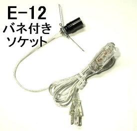 岩塩ランプ 【ソルトランプ】用 E-12 配線 スケルトン(透明) 筒の中で止まるバネ式 PSE(JET)合格品 国産(日本製)