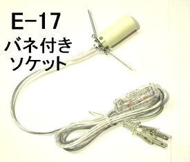 岩塩ランプ 【ソルトランプ】用 E-17 配線 スケルトン(透明) 筒の中で止まるバネ式 PSE(JET)合格品 国産(日本製)