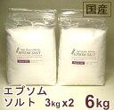 【エプソムソルト 】【バスソルト入浴剤原料】国産100%エプソムソルト【エプソム塩】6kg(3kgx2袋) 【送料無料】 硫…