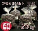 バスソルト 【 入浴剤 原料】 ブラックソルトナゲット 20kg 2-7cm(センチ)の粒 【塊】【亜鉛、マンガン含有】 ブラッ…