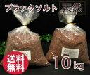 バスソルト 【 入浴剤 原料】 ブラックソルト粗目 10kg 2-3mmの粒 【亜鉛、マンガン含有】 ブラック 岩塩 【業務用…