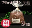 バスソルト 【 入浴剤 原料】 ブラックソルト粗目 3kg 2-3mmの粒 【亜鉛、マンガン含有】 ブラック 岩塩 【業務用バ…