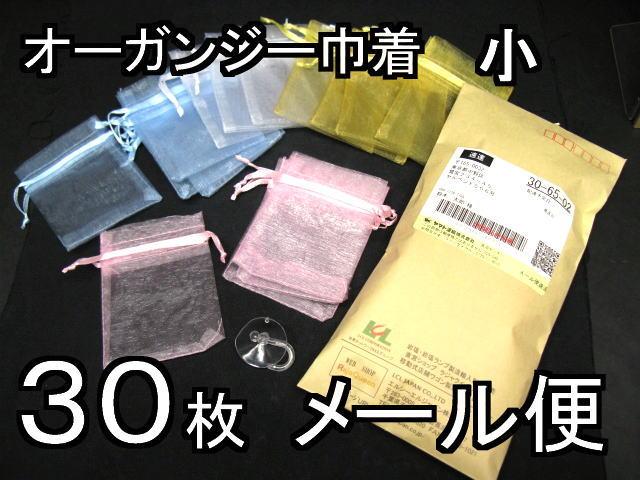 バスソルト用溶かし袋(オーガンジー巾着)入浴剤ネット メッシュネット(アソート)30枚と吸盤(1個)付き 【メール便】