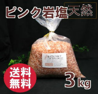 Bath salt Himalayan rock salt pink 3 kg 2-7 mm grain