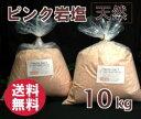 バスソルト【入浴剤原料】 ヒマラヤ岩塩 ピンク 10kg 粉末(パウダー) 【亜鉛、マンガン含有】【業務用バスソルト】…